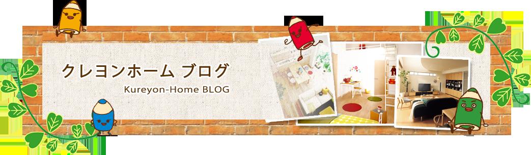 クレヨンホーム ブログ
